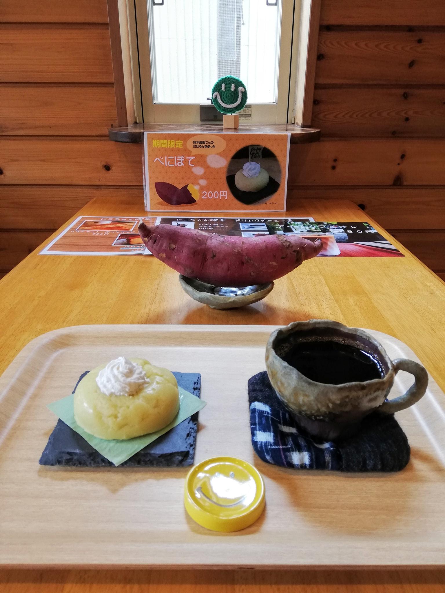 にこちゃん喫茶