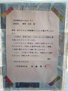 市長からの手紙
