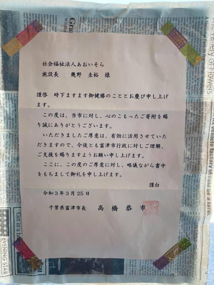 市長さんからお礼の手紙