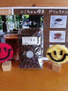リラ農園コーヒー豆